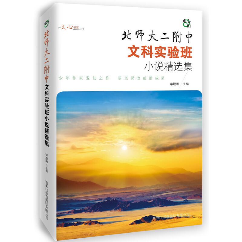 北师大二附中文科实验班小说精选集