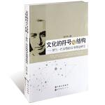 文化的符号与结构 : 罗兰・巴尔特的文本理论研究