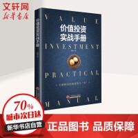 价值投资实战手册 中国经济出版社
