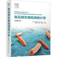 食品微生物检测统计学 原著第3版 化学工业出版社