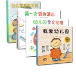 我爱幼儿园 幼儿园里交朋友 幼儿园里我不哭 第一次登台演出 北京科学技术出版社