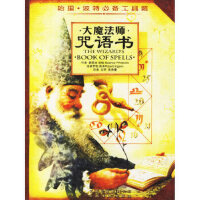 【旧书二手书9成新】哈里 波特工具箱――大魔法师咒语书 (英)菲柏 ,(英)英本 绘,文轩,陈秀�� 978780695