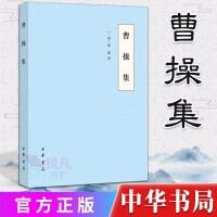 【中华书局】曹操集 三国曹操 著 古籍整理作品