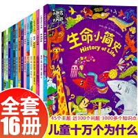 小朋友的大问题16册 超有趣的 十万个为什么儿童版百科全书一年级读物3一6-7小学生课外书4-5到8岁阅读故事书籍why