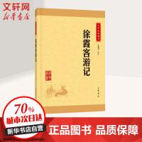 徐霞客游记 中华书局