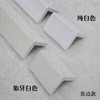 纯实木护角装修墙护角实木烤漆防撞条护角条护墙角满4条