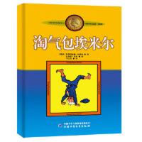 儿童文学:淘气包埃米尔 9787500794134