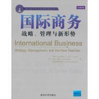 国际商务:战略、管理与新形势(美国商学院原版教材精选系列)