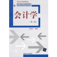 会计学(第二版)(新坐标管理系列精品教材)