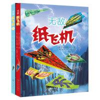 无敌纸飞机(全2册 ) 2018年新版