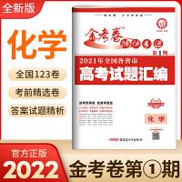 2022版 现货全国版2021年高考真题化学金考卷特刊特快专递第一期第1期2021高考试题汇编化学高考真题卷高三刷题卷2
