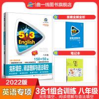 曲一线官方正品2020版53英语3合1完形填空、阅读理解与语法填空 八年级全国各地中考适用