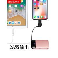 迷你充电宝 迷你手机苹果 X通用毫安太阳能oppo可爱vivo华为 便携