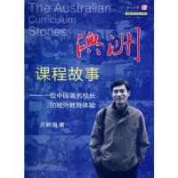 澳洲课程故事--一位中国著名校长的域外教育体验 9787533463113