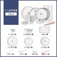 【优选】日式陶瓷碗碟碗筷套装家用2人4人组合菜盘子餐具北欧风情侣吃饭碗