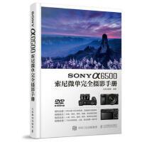 【二手旧书九成新】SONY a6500索尼微单完全摄影手册 北极光摄影 9787115451644 人民邮电出版社