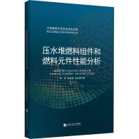 压水堆燃料组件和燃料元件性能分析 哈尔滨工程大学出版社