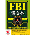 FBI读心术:破解行为背后的心理秘密(书立方・第8辑)
