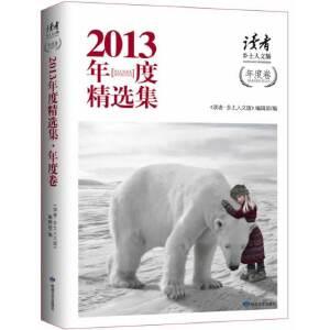《读者・乡土人文版》2013年度精选集