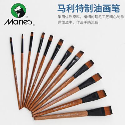 马利牌平头尼龙油画笔丙烯画笔水粉笔颜料画笔6支套装G1706
