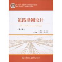 道路勘测设计 第4版 人民交通出版社