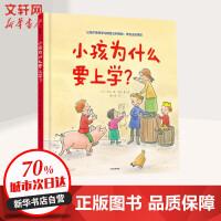 【3-6岁】小孩为什么要上学 让孩子学会主动求知 学习的意义 良好学习习惯 亲子绘本 中信童书