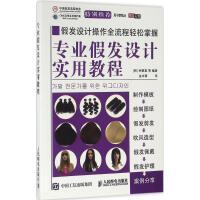 专业假发设计实用教程,林银真,人民邮电出版社