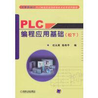 PLC编程应用基础(松下)
