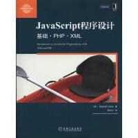 JavaScript程序设计:基础 PHP XML(充分考虑初学者的需求,内容深入浅出,每章均配备相应案例、练习和实践