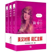 简爱(套装全3册)(英汉对照注释版)