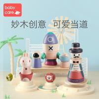 babycare儿童套柱积木 宝宝益智叠叠乐 1-2-3岁男孩女孩拼装玩具