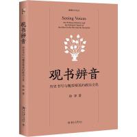 观书辨音 历史书写与魏晋精英的政治文化 北京大学出版社