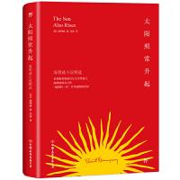 """太阳照常升起(诺贝尔奖和普利策奖得主海明威成名之作,入选""""20世纪百大英文小说""""。)"""
