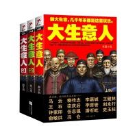 大生意人(套装全3册)