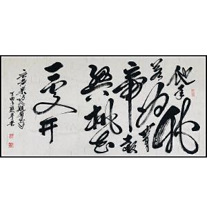 河南省书协会员 朱乐(书法)ZH50