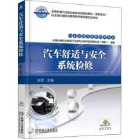 汽车舒适与安全系统检修 机械工业出版社
