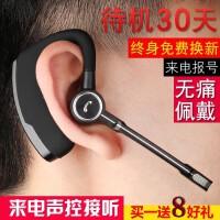 无线开车蓝牙耳机挂耳式耳塞式入耳华为苹果7oppo通用运动车载4.1