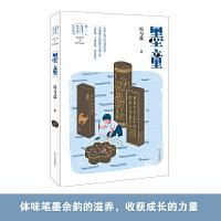 墨童――故事里的中��(2021年6年�寒假百班千人推�])