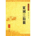宋词三百首--中华经典藏书