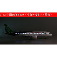 带轮子带灯1:82中国商飞919仿真飞机模型民航C919飞机模型客机仿真47cm 升级版(带声控灯) C919