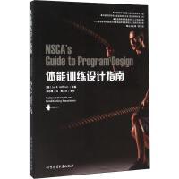 体能训练设计指南 北京体育大学出版社