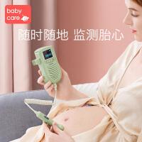babycare胎心音监测仪器孕妇家用多普勒听胎心仪监护听诊器无辐射