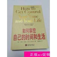 [二手书旧书9成新C.哲学]如何掌控自己的时间和生活