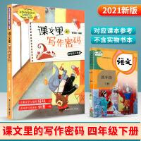 2021新版课文里的写作密码四年级下册人教版