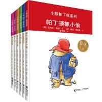 小熊帕丁顿系列(全6册)