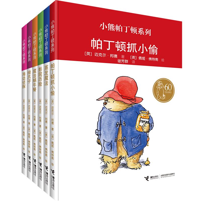 """小熊帕丁顿系列(全6册) 英国家喻户晓的国民小熊,永恒经典的小熊帕丁顿品牌,暖心童话,寻爱之旅,礼貌小绅士养成书,入选英国《你长大之前必读的1001本童书》、美国《纽约时报家长指南》""""*童书""""等"""