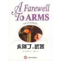 海明威文集――永别了,武器
