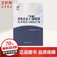 发电企业7S管理技术规范与制度汇编 中国华电集团公司 编