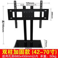 【好货】电视机挂架通用底座32/47/55/65寸液晶屏立架支架