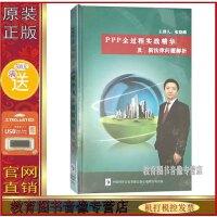 正版包发票 PPP全过程实战精华及新法律问题解析 7DVD 张晓峰 光盘影碟片 正规北京增值税机打发票 满500送16